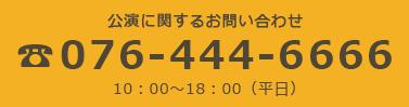 公演に関するお問い合わせ TEL:0764446666