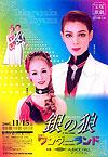 宝塚歌劇 雪組 富山公演 「銀の狼」