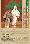 野村万作・萬斎「狂言の現在2008」 野村万作人間国宝認定記念富山公演