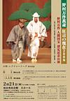野村万作・萬斎「狂言の現在2009」 野村万作人間国宝認定記念石川公演