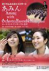 ほくでんふれあいコンサート 『あみん with オーケストラ・アンサンブル金沢』