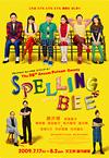 ブロードウェイ・ミュージカル SPELLING BEE(スペリング・ビー)