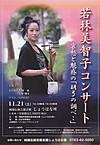 若林美智子コンサート 哀愁と魅惑の「胡弓の調べ・・・」