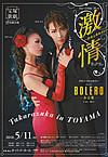 宝塚歌劇 星組公演 ミュージカル・プレイ『激情』 -ホセとカルメン- グラン・ファンタジー『BOLERO』 -ある愛-