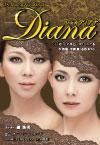 Musical Diana -ディアナ-