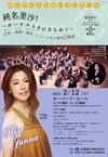 ほくでんふれあいコンサート 純名里沙!~オーケストラにきらめ 巴里(ぱり) ~ 維納(うぃーん) ~ 紐育(にゅーよーく)  ミュージカル誕生物語