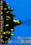 コンドルズ 日本縦断大連勝ツアー2011[グランドスラム] 富山公演 シャーリーフライ・スペシャル