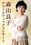 森山良子アコースティックコンサート ― 国宝瑞龍寺 特別公演 ―