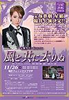 宝塚歌劇 星組 福井公演 宝塚グランドロマン 『風と共に去りぬ』