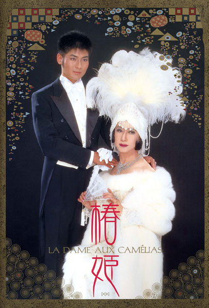 美輪明宏版「椿姫」 パンフレット