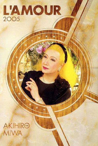 美輪明宏音楽会L'AMOUR2005 パンフレット