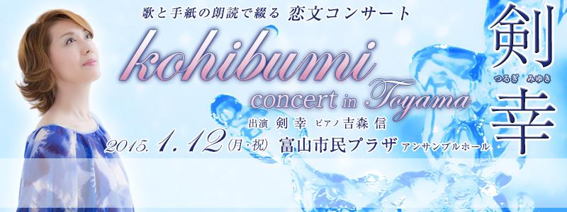剣幸 kohibumi concert in TOYAMA