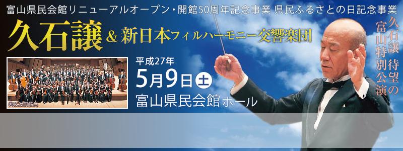 久石譲 & 新日本フィルハーモニー交響楽団