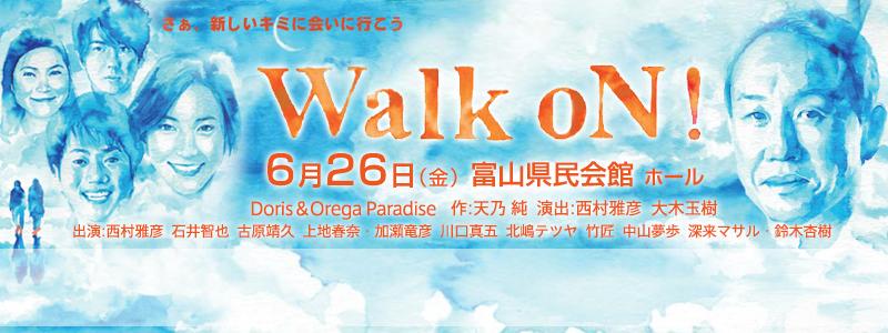 Walk oN ! ~さぁ、 新しいキミに会いに行こう~