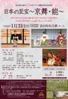 日本の至宝~京舞・能~ フライヤー