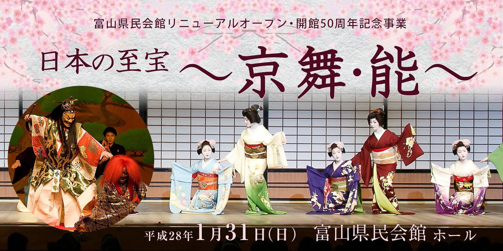 日本の至宝~京舞・能~