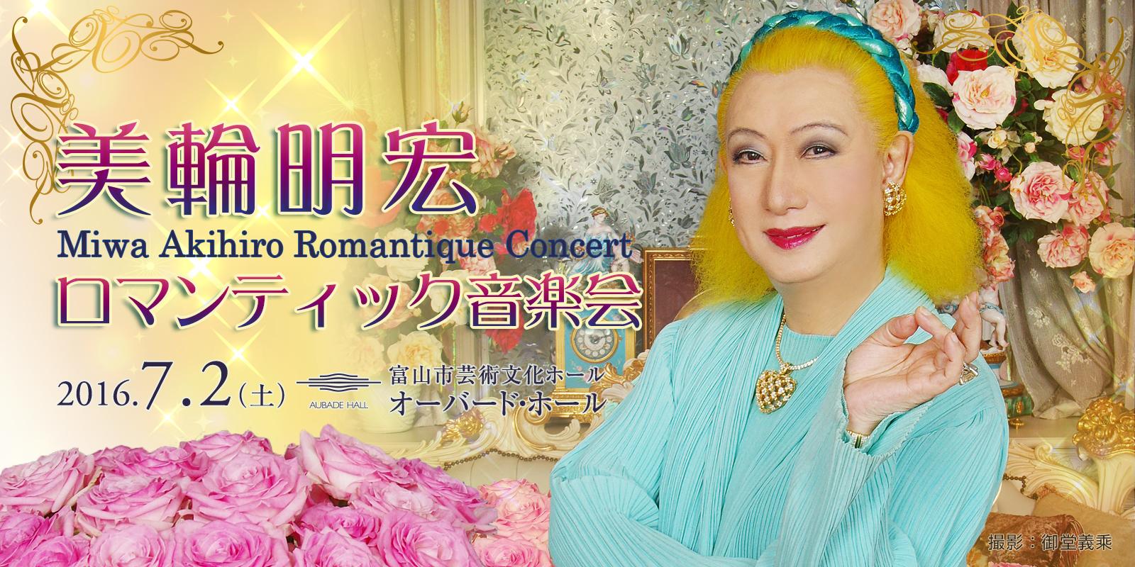 美輪明宏 ロマンティック音楽会