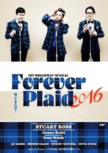 「Forever Plaid」フォーエヴァープラッド 2016 フライヤー