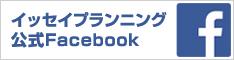 イッセイプランニング公式Facebook