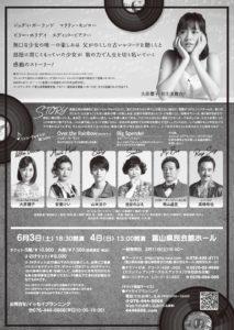 Little Voice (リトル・ヴォイス) 大原櫻子 フライヤー