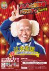 よしもと新喜劇バラエティinとやま 辻本茂雄 絆で30周年記念ツアー