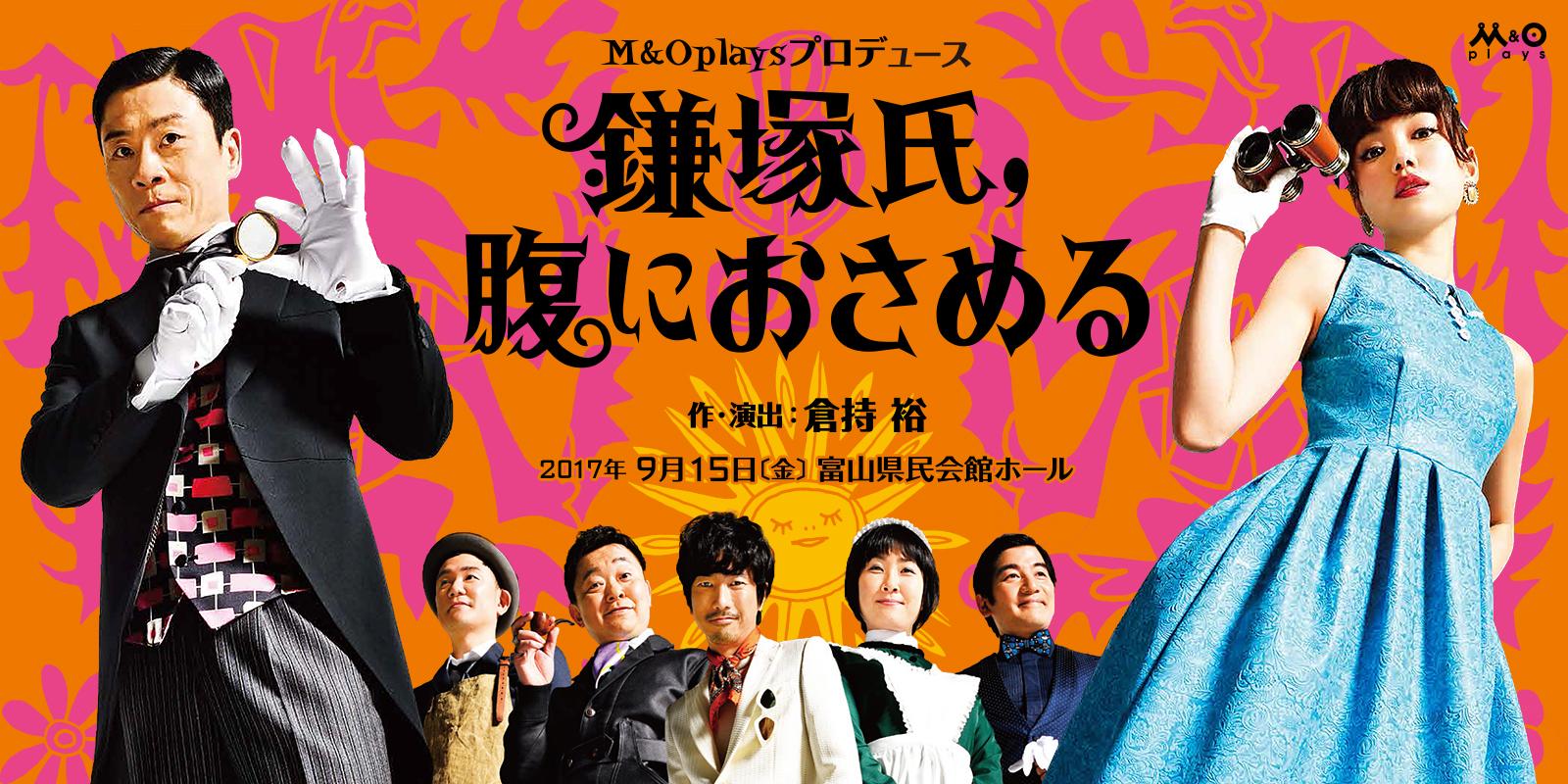 M&Oplays プロデュース 『鎌塚氏、腹におさめる』