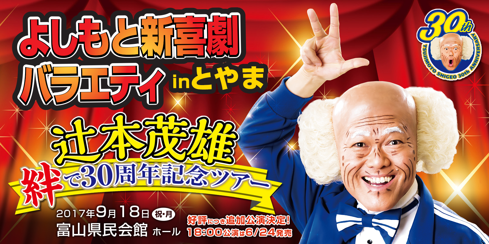 よしもと新喜劇バラエティinとやま 辻本茂雄 絆で30周年記念ツアー アイキャッチ