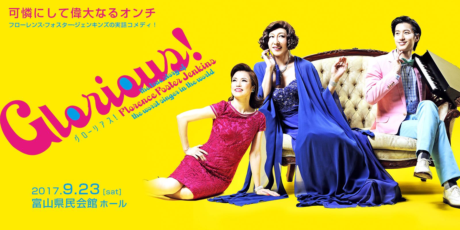 グローリアス!~Glorious!~ 富山公演