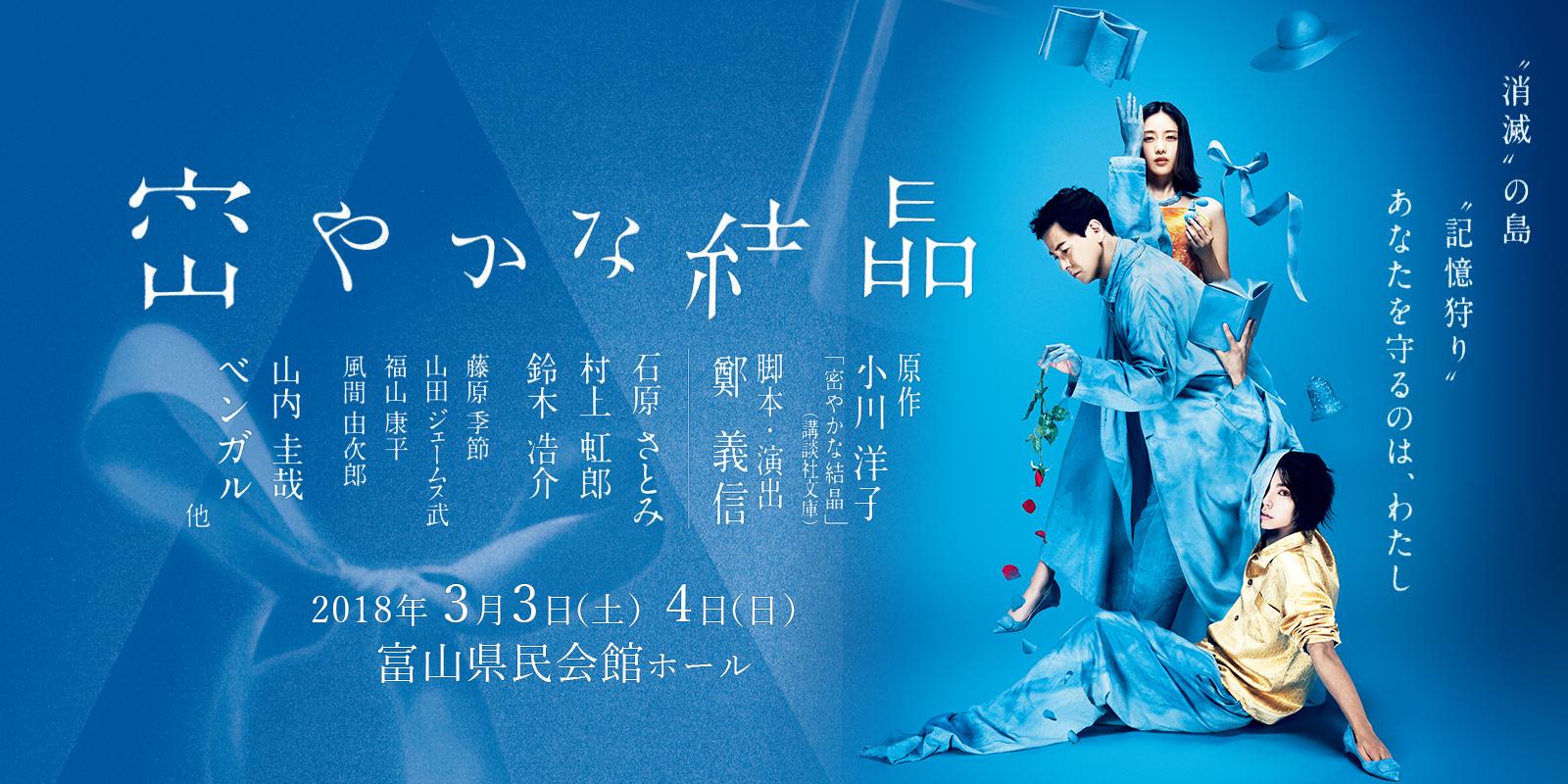 「密やかな結晶」富山公演