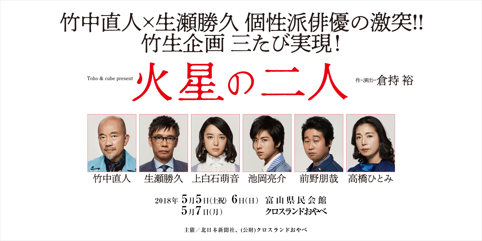 『火星の二人』富山公演