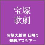 宝塚歌劇バスツアーバナー