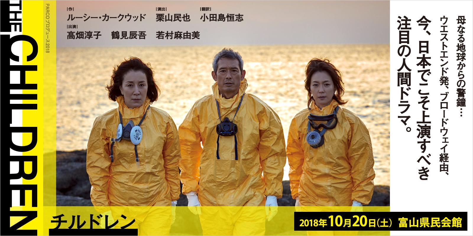 「チルドレン」富山公演