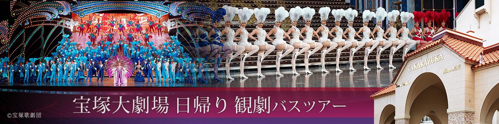 宝塚大劇場 日帰り 観劇バスツアー