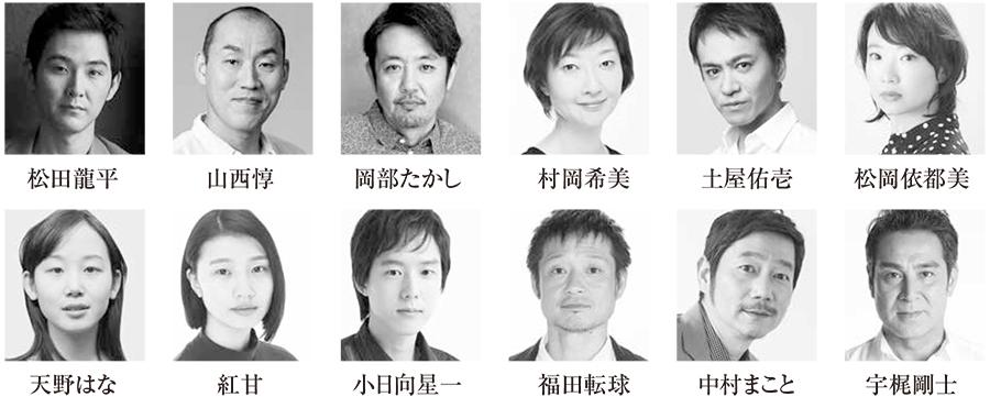 『イーハトーボの劇列車』富山公演 キャスト