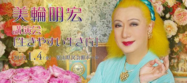 美輪明宏 講演会「生きやすい生き方」