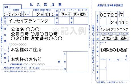 公演払込取扱票 オンライン予約記述例