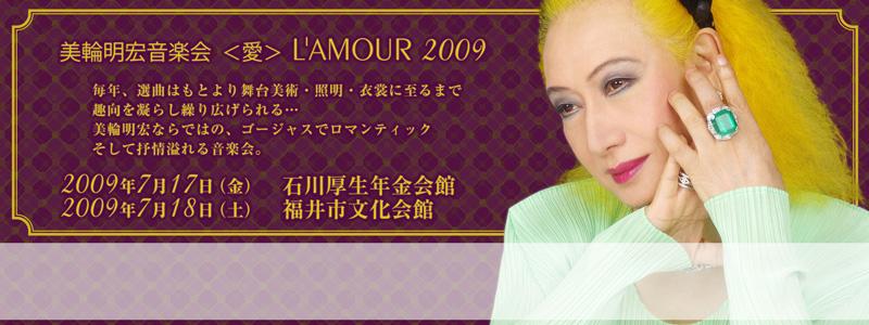 美輪明宏音楽会<愛> L'AMOUR 2009