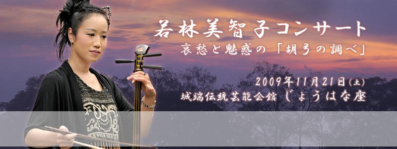 若林美智子コンサート