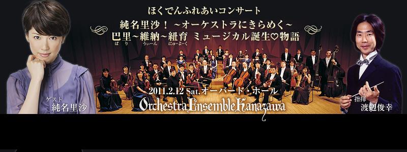 ほくでんふれあいコンサート純名里沙!~オーケストラにきらめく~