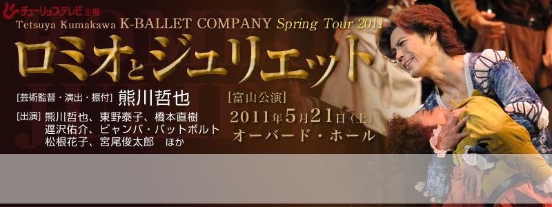 熊川哲也 Kバレエカンパニー 2011 Spring Tour 『ロミオとジュリエット』