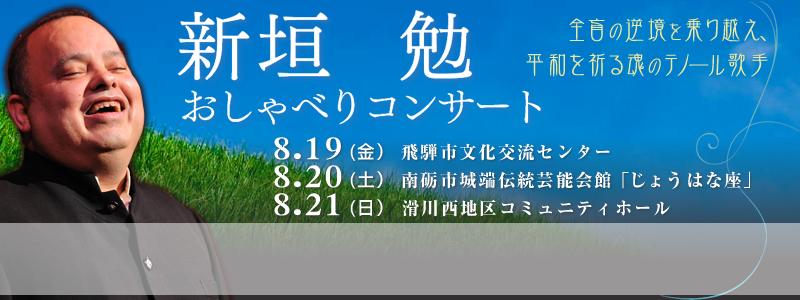 新垣 勉 おしゃべりコンサート