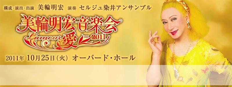 美輪明宏音楽会L`AMOUR2011