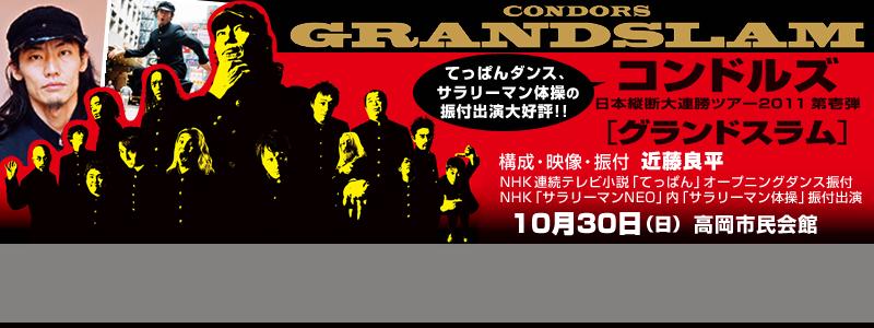 コンドルズ 日本縦断大連勝ツアー2011[グランドスラム] 富山公演シャーリーフライ・スペシャル