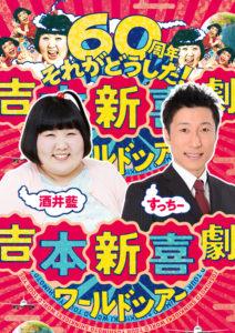 「吉本新喜劇ワールドツアー ~60周年 それがどうした!~ 」富山公演