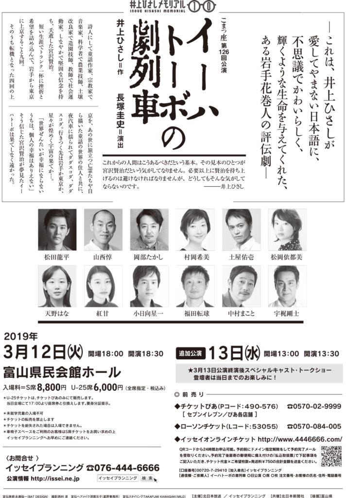 『イーハトーボの劇列車』富山公演