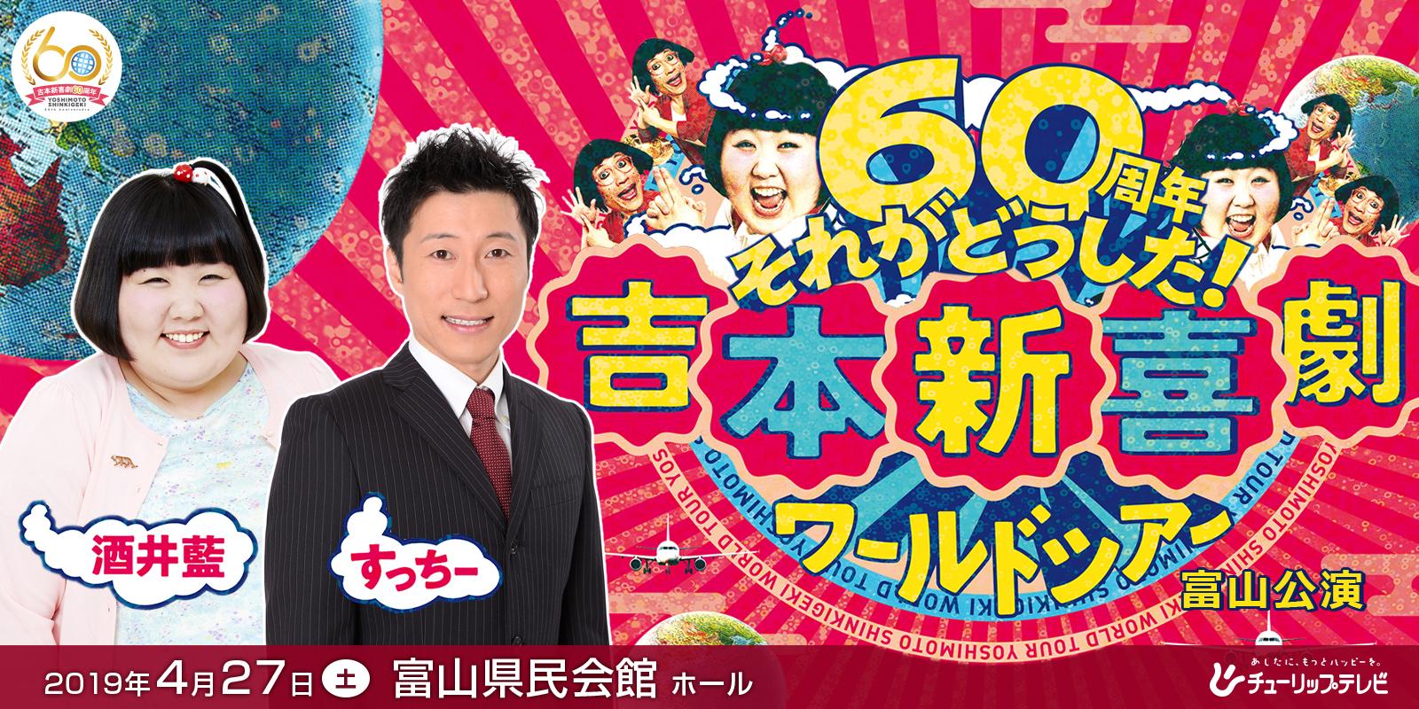 吉本新喜劇ワールドツアー ~60周年 それがどうした!~ 富山公演