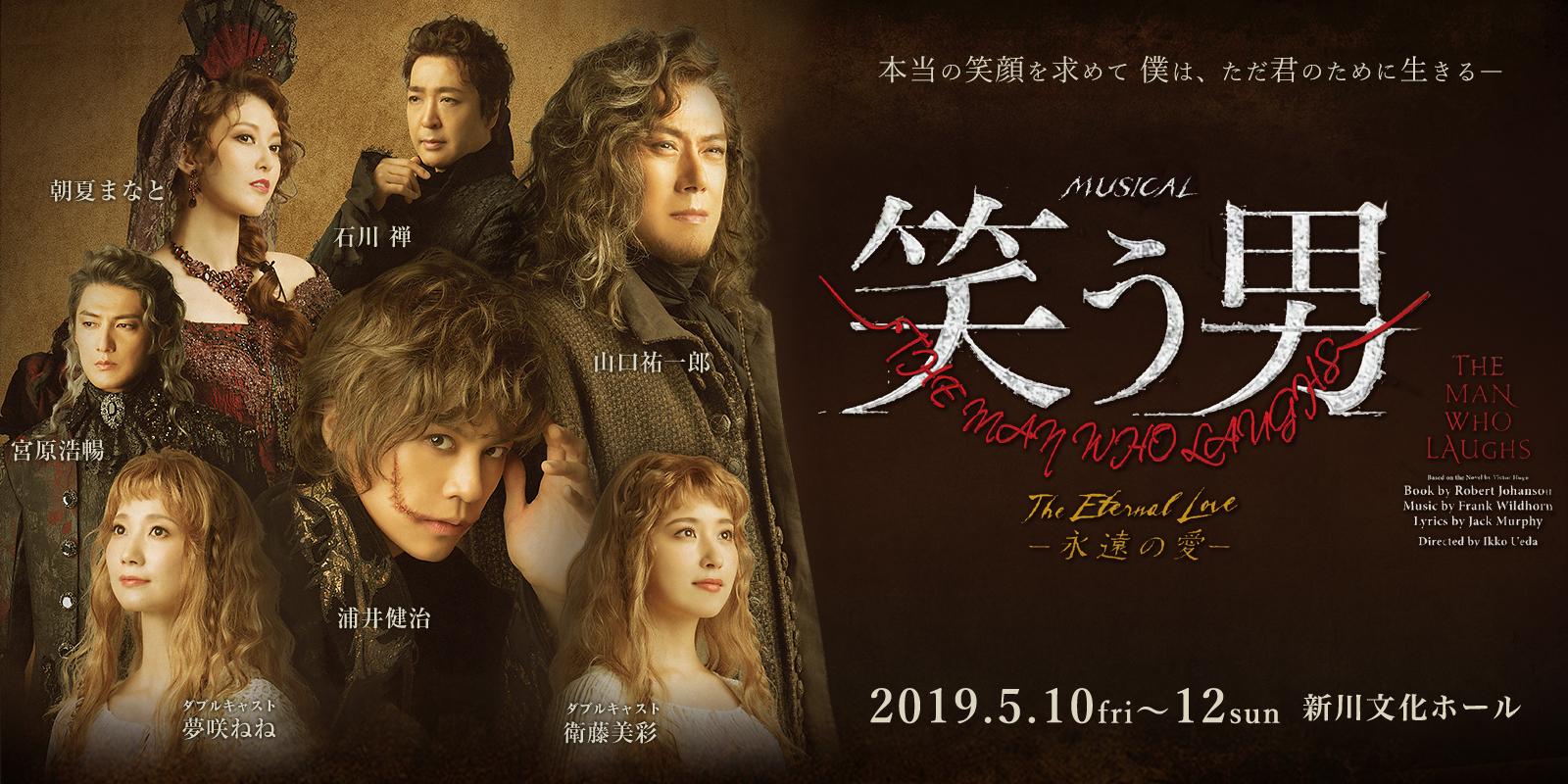 ミュージカル「笑う男」富山公演