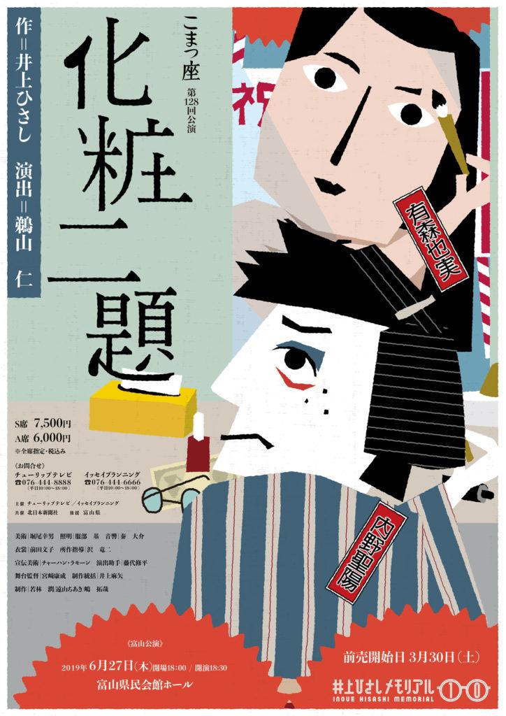 『化粧二題』富山公演