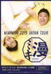「ミキ漫2019 JAPAN TOUR」富山公演