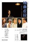 『組曲虐殺』富山公演